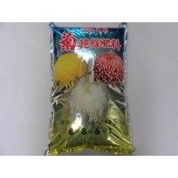 菊の乾燥肥料5kg(国華園)