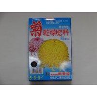 菊乾燥肥料1kg(国華園)