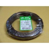 アルミ線(茶)150g 1.5mm