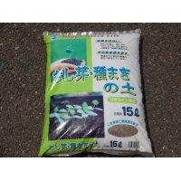 さし芽、種まきの土 15ℓ