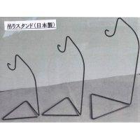 吊りスタンド(日本製)