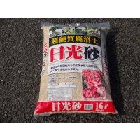 選別日光砂 小粒(16ℓ)