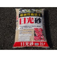 選別日光砂 中粒(16ℓ)