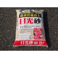 選別日光砂 大粒(16ℓ)