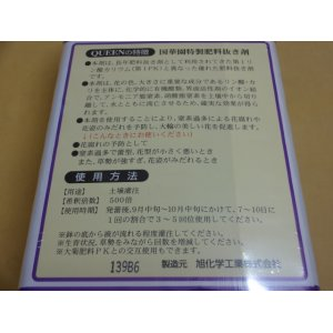 画像2: QUEEN 1kg(国華園)