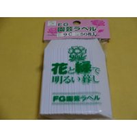 FGラベル/50枚入/9cm/白