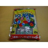 リン・カリ肥料 2kg(粒状)
