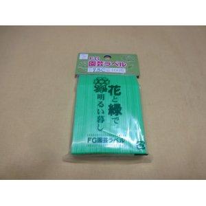 画像1: FGラベル/100枚入/7.5cm/緑