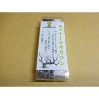 キヨナール ネリコン(100g)