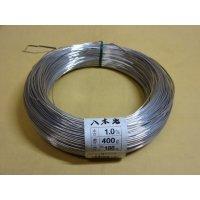 アルミ線(白) 400g 1.0mm