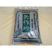矢作川砂 小粒(15kg)