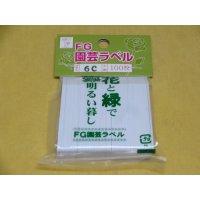 FGラベル/100枚入/6cm/白